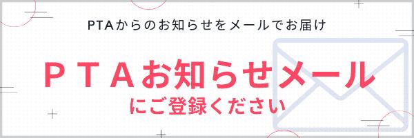 PTAお知らせメール